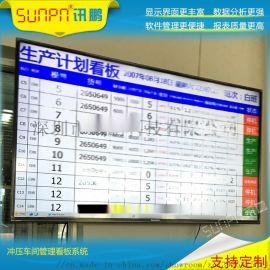 LCD液晶管理看板系统