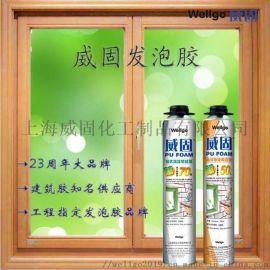 聚氨酯发泡胶厂家直销 上海威固供应