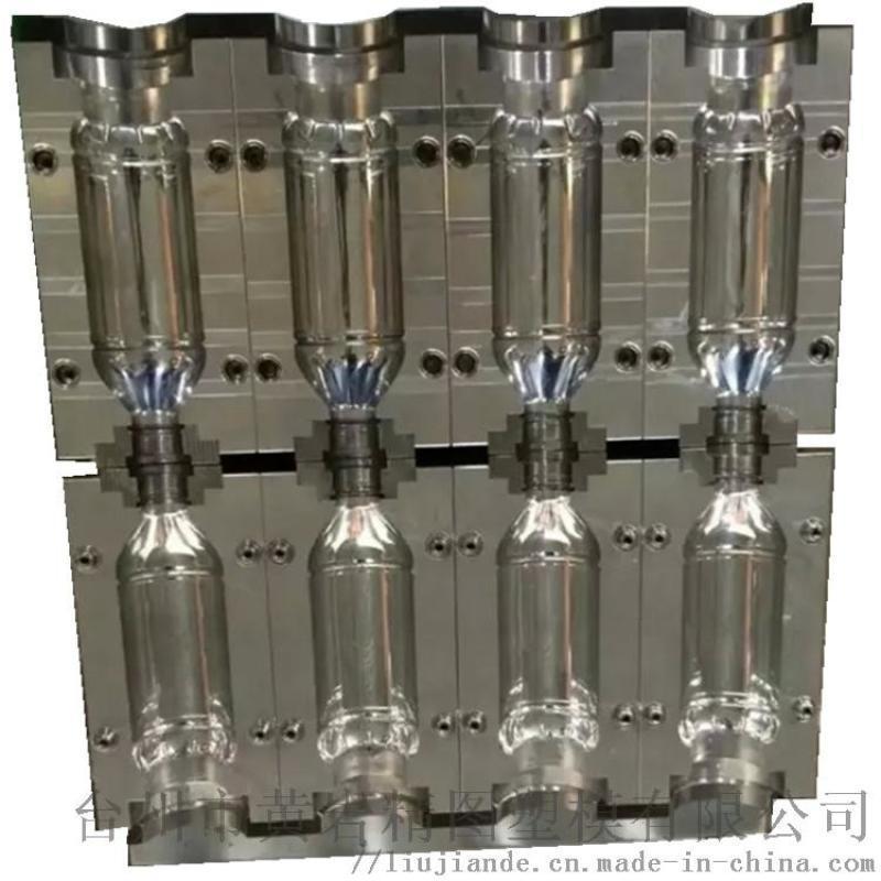 专业生产高温杀菌PP瓶模具