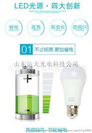 山东运天光电LED球泡灯