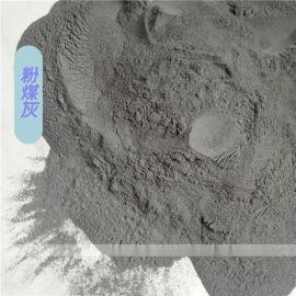 超细混凝土用粉煤灰 电厂砂浆添加剂 粉煤灰厂家