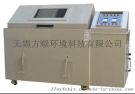 无锡方顺专业生产盐雾试验箱全国直销