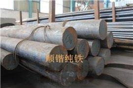 上海顺锴供应太钢纯铁锻件锻圆