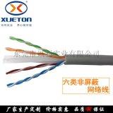网络线 国标六类网线305米无氧铜千兆网络线0.57纯铜工程高速cat6双绞线