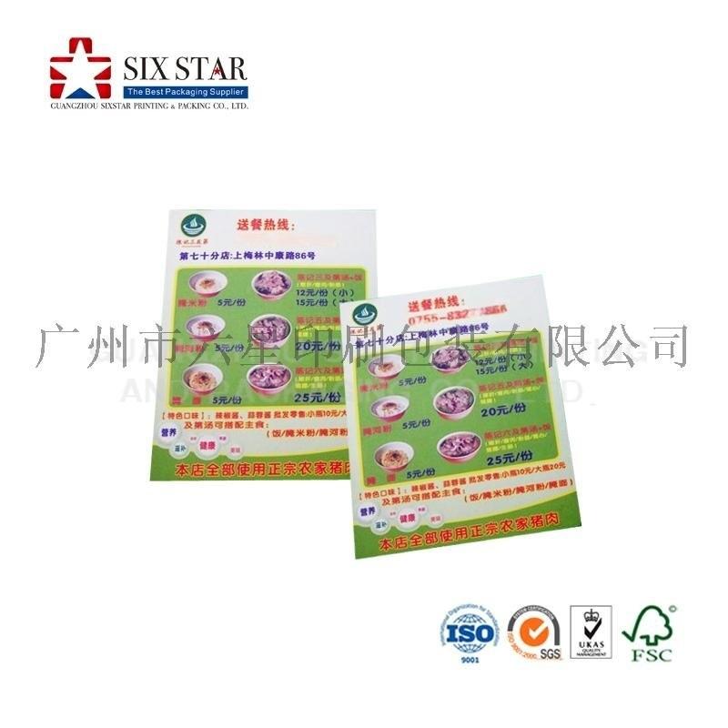 广州定制餐厅菜单印刷设计彩色海报广告**各类纸类印刷品