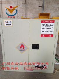 90加仑安全柜、防火柜、防爆柜、化学品柜、易燃液体存储柜
