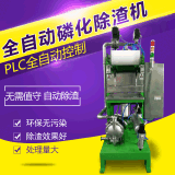 供應新創力高溫磷化除渣機 除渣設備 除渣機