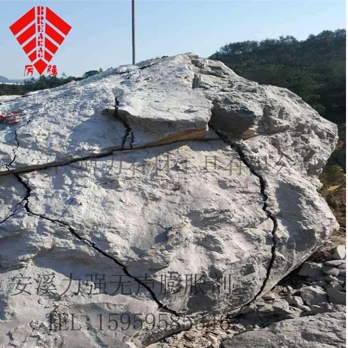 無聲膨脹劑混凝土破碎劑靜爆劑鋼筋混泥土安全破碎工具