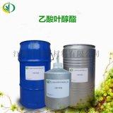優質單體香料乙酸葉醇酯 國標乙酸葉醇酯CAS3681-71-8