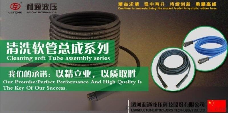超耐磨高压清洗管-利通液压