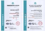 昆山ISO9001认证在哪里办理