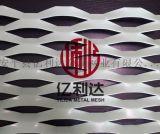 鋁板拉伸網幕牆裝飾鋁板網