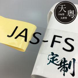 天粤防晒标签PVC贴纸3年防晒标签抗紫外线标签厂家耐温标签定制款