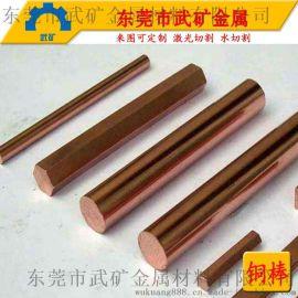 C1450碲铜棒厂家 H65黄铜棒价格 T2紫铜棒规格 无铅六角棒厂商