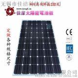 佳洁牌JJ-230DD230W单晶太阳能电池板