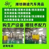 车用尿素设备一机多用能生产玻璃水防冻液