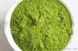 菠菜粉   蔬菜水果粉