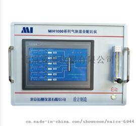 气体混合配比仪