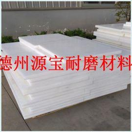 厂家直销超高分子量聚乙烯板 耐磨高分子聚乙烯板