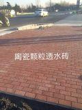 海绵城市透水砖生态环保陶瓷透水砖