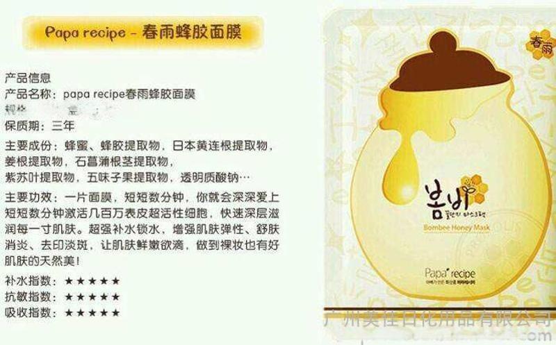 韓國 春雨 限量版小蜜罐蜂膠面膜 進口面膜一手貨源低價供應