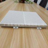 5mm直徑衝孔鋁單板幕牆 定製氟碳異型衝孔鋁單板