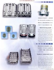 塑胶吹瓶模具高质量PP饮料瓶模具