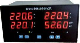 智能电压电流表(HC-300)