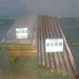 超航ASTMC17200铍铜板 C17200铍铜带 C17200铍铜棒