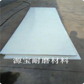 源宝厂家生产定做高分子透明pp塑料板