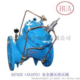 华华AX107X-10C活塞式安全泄压持压阀厂家