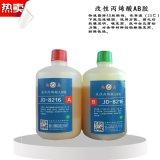 改性丙烯酸AB胶水JD-8216供应商