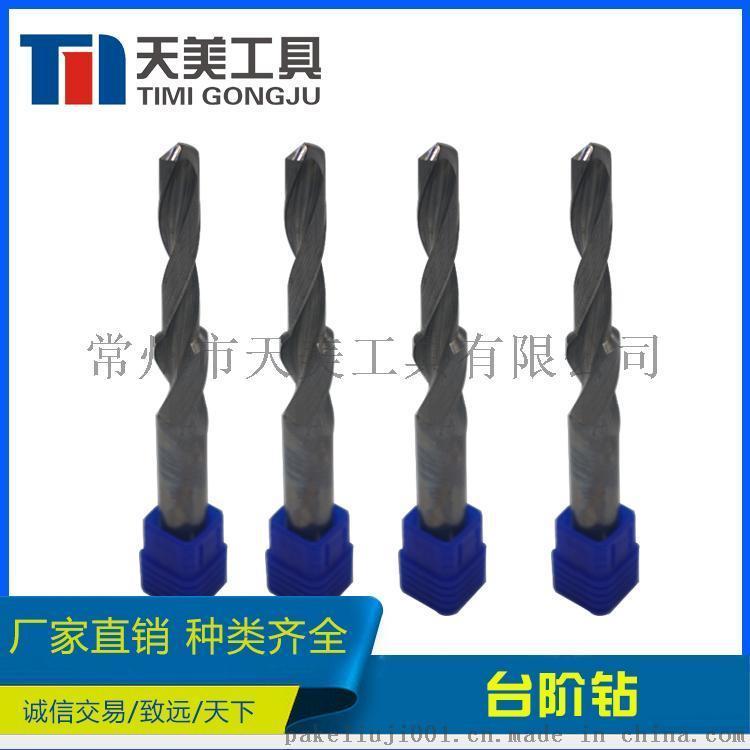 鎢鋼臺階鑽 硬質合金臺階鑽 合金階梯鑽頭 非標定製