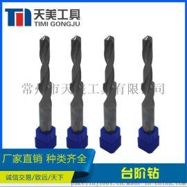 钨钢台阶钻 硬质合金台阶钻 合金阶梯钻头 非标定制