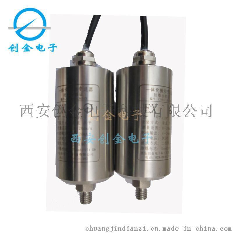 TPZD-1U/BSZ808A-V05/SDJ-706 磁电式振动变送器