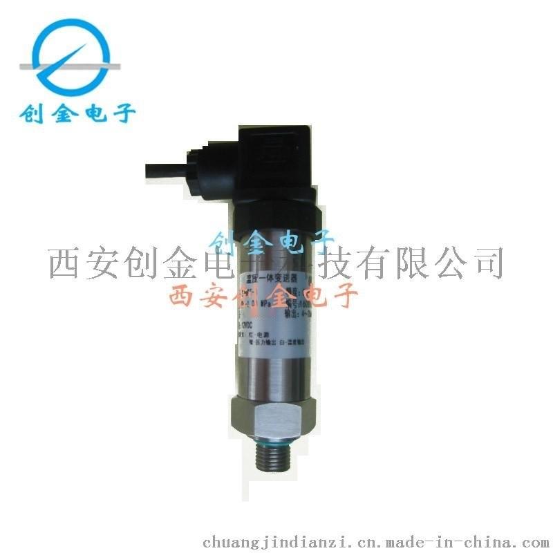 MPM489通用型压力变送器 输出4-20mA 恒压型压力传感器