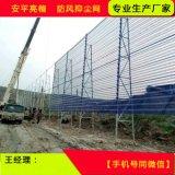专业生产防风抑尘网、防风抑尘网安装