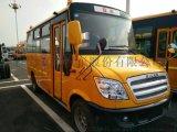 海格牌KLQ6709XQE5B(19-54座)校车