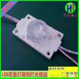 LED注塑模组 广告灯箱侧光源 2W侧打光 3535防水模组 厂家直销