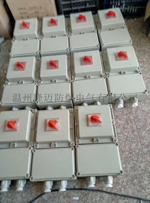 铸铝防爆箱BDZ52-160A