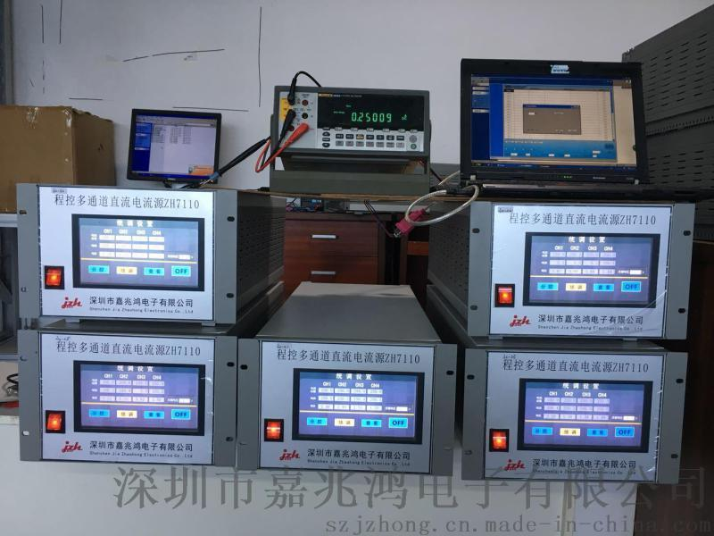 光器件老化电源 直流电流源ZH7110-80