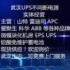 武漢地區機房建設_精密空調_UPS電源安裝巡檢