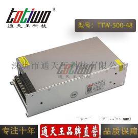 通**DC48V500W开关电源亮化照明LED电源