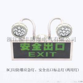 BCJ52防爆LED双头指示应急灯指示应急两用灯