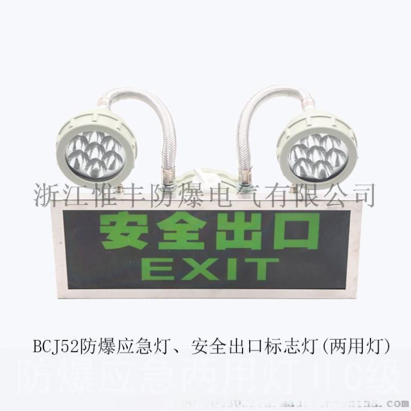 BCJ52防爆LED雙頭指示應急燈指示應急兩用燈
