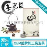 袋泡茶代加工 广州深圳袋泡茶oem 茶包贴牌代加工