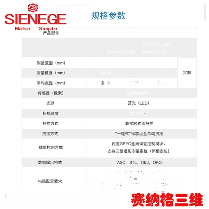 汽车三维建模 OKIO 5M 蓝光尺寸测量仪