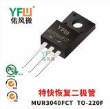 特快恢复二极管MUR3040FCT TO-220F封装 YFW/佑风微品牌