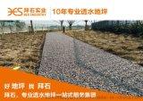 江蘇蘇州露骨料透水混凝土項目