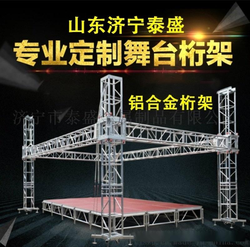 鋁合金桁架鋁合金燈光架桁架truss架舞臺桁架